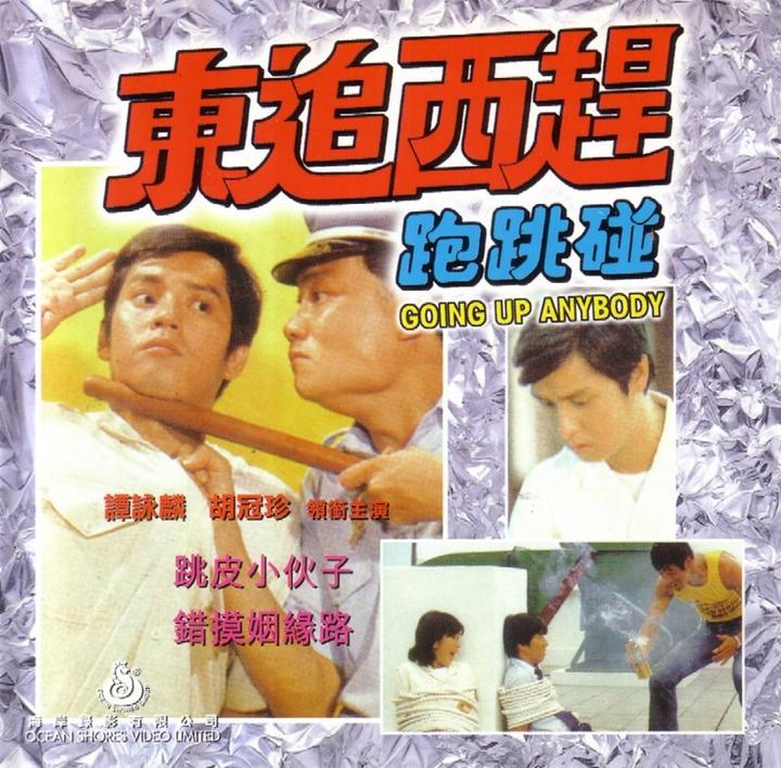Dong zhui xi gan pao tiao peng ((1980))