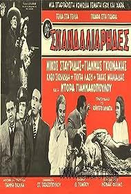 Giannis Gionakis, Kleo Skouloudi, Nikos Stavridis, and Dora Yannakopoulou in Oi skandaliarides (1963)