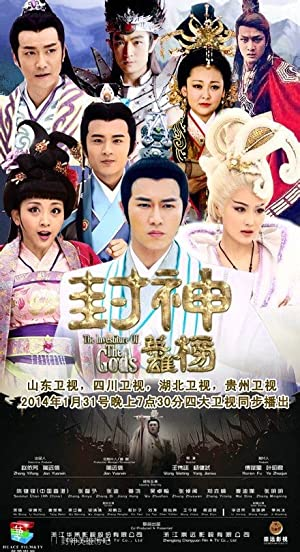 Where to stream The Investiture of the Gods