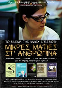 Best free download site movies Mikres maties st anthropina [HDR]
