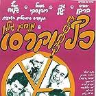 Katz V'Carasso (1971)