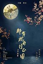Na Nian Hua Kai Yue Zheng Yuan