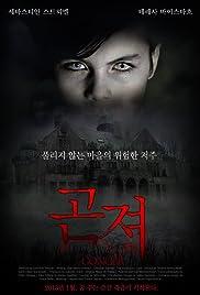 Gonger - Das Böse vergisst nie Poster