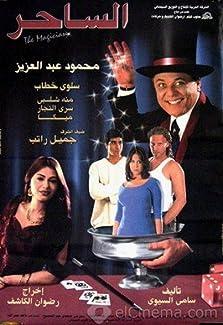 Al-saher (2001)