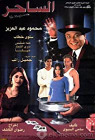 Al-saher Poster - Movie Forum, Cast, Reviews