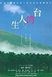 Taiwan jinsei Poster