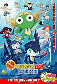 Keroro Gunsou Movie 2BT1080PBluRay