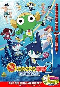 Mpeg4 movie downloads Chougekijouban Keroro Gunsou 2: Shinkai no purinsesu de arimasu! [480x320]