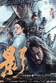 Ying Poster