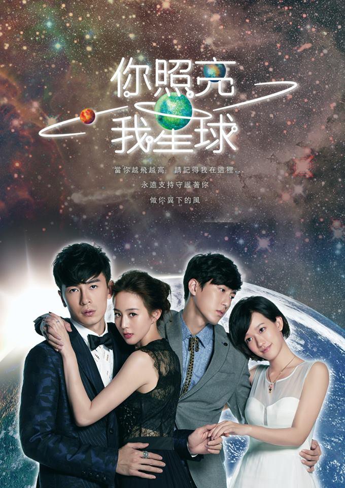 Janine Chun-Ning Chang and Joe Cheng Yuan Chang in Ni zhao liang wo xing qiu (2014)