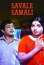 Savale Samali Poster