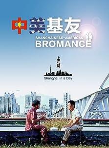 Shanghainese-American Bromance (ZhongMeiJiYou) (2019– )