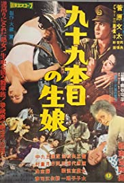 The Bloody Sword of the 99th Virgin (1959) with English Subtitles on DVD on DVD