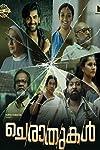 Watch: Teaser of Malayalam anthology film 'Cheraathukal' hints at a thriller