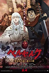 Berserk: Ougon Jidai-hen I - Haou no Tamago (2012) Poster - Movie Forum, Cast, Reviews