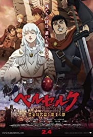 Berserk: The Golden Age Arc I - The Egg of the King Poster