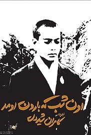 An shab ke barun amad(1967) Poster - Movie Forum, Cast, Reviews