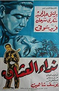 Nida al'ushshaq Egypt