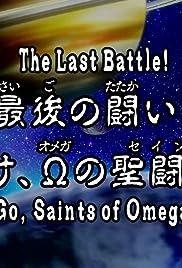 The Final Battle! Go, Omega Saints! Poster