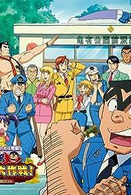Kochira Katsushika-ku Kameari kôen mae hashutsujo (1997)