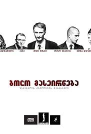 Bolo gaseirneba Poster