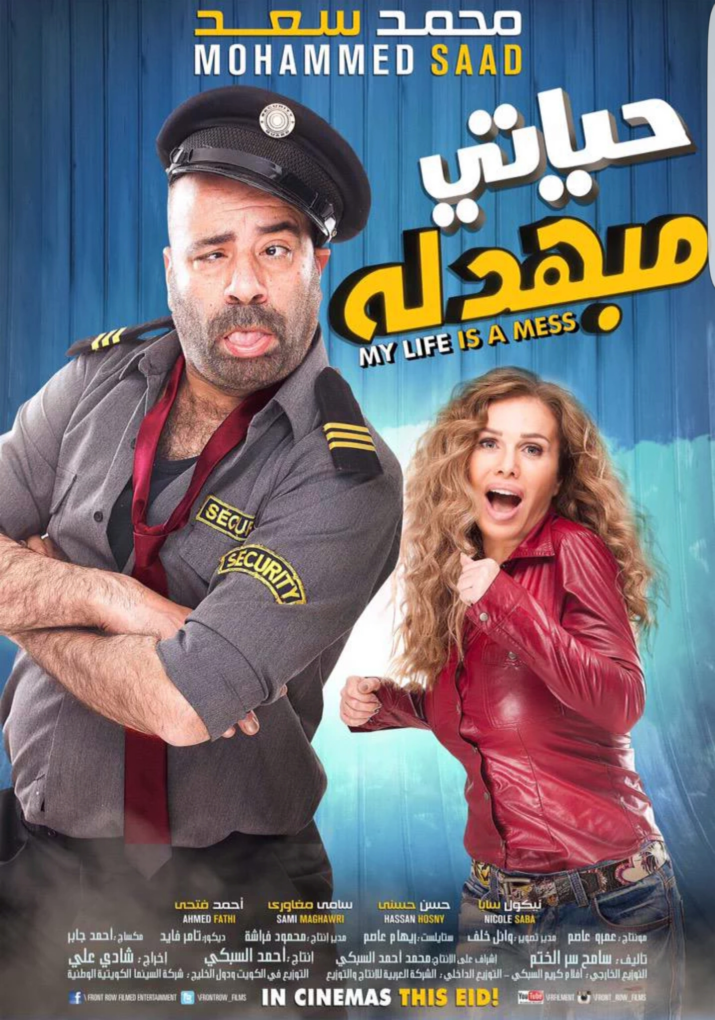 film mohamed saad tatah gratuit