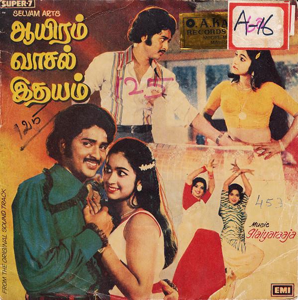 Ayiram Vaasal Idhayam ((1980))