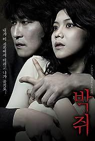 Kang-ho Song and Kim Ok-bin in Bakjwi (2009)