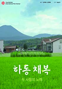 Latest free downloadable movies Ha Dong Chae Bok: A Song of Two Humans by none [480p]
