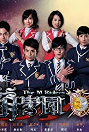 The M Riders Poster