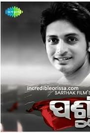 Download Parshuram (2012) Movie