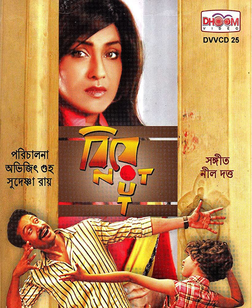 Biye Not Out 2020 Bengali Full Movie 720p BluRay 1GB MKV Download