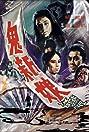 Gui xin niang (1972) Poster