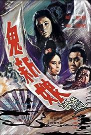 Gui xin niang (1972) 720p