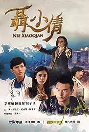 Nie Xiaoqian Poster