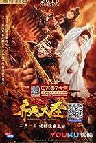 Qi tian da sheng zhi huoyan shan