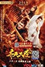 Monkey King: The Volcano