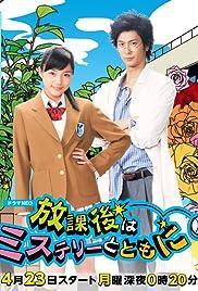 Hôkago wa mystery to tomoni Poster