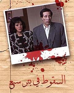 Best easy watching movies Al-Suqout Fi Bir Sabe' by Hassan AbdulSalam [QHD]