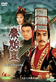 Chun chi wong (1986)