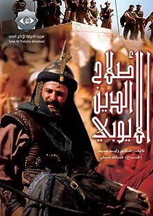 Salah Al-deen Al-Ayyobi (2001– )