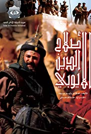 film salaheddine el ayoubi