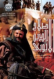 Salah Al-deen Al-Ayyobi Poster - TV Show Forum, Cast, Reviews