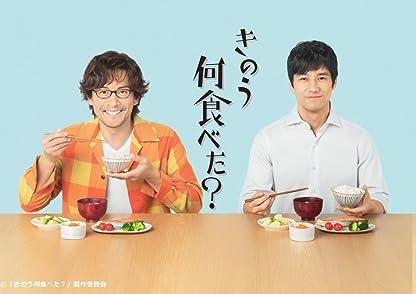 Kinou Nani Tabetaเมื่อวานกินอะไร