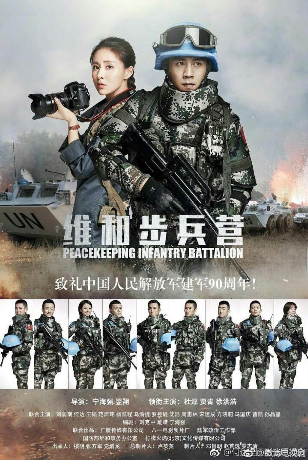 Peacekeeping Infantry Battalion TV Series 2017