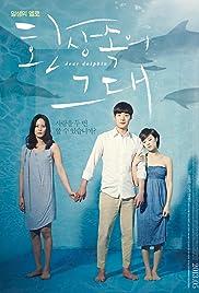 Watch Movie Dear Dolphin (2013)