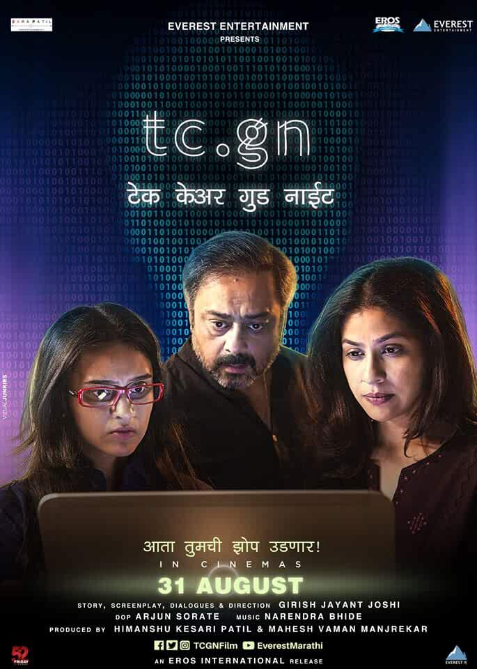 Tc Gn: Take Care Good Night Movie (2018) Marathi 480p 200mb