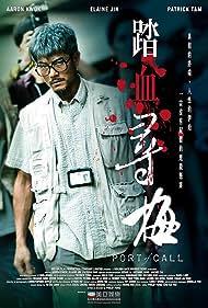 Aaron Kwok in Dap huet cam mui (2015)