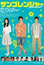 The Sango Rangers (2013) Poster