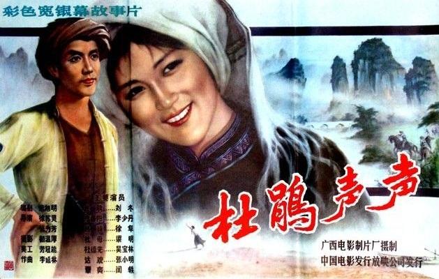 Du Juan sheng sheng ((1983))